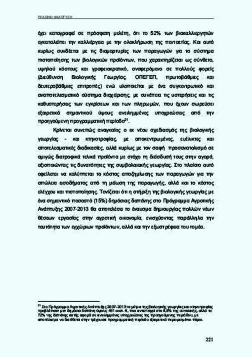 Biologikh Γεωργια 221φ