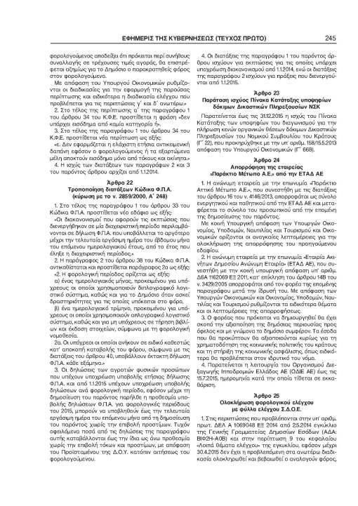 NOMOΣ ΥΠ_ ΑΡΙΘ. 4321_Page_05